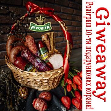 Великодній Giweaway